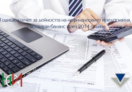 Годишен отчет за дейността на нефинансовите предприятия, съставящи баланс през 2014 година