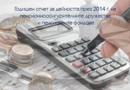 Годишен отчет за дейността през 2014 г. на пенсионноосигурителните дружества и пенсионните фондове