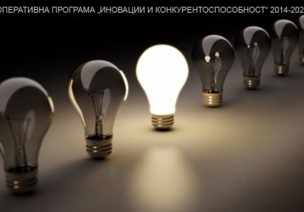 """Стартира първата процедура за финансиране по одобрената ОП """"Иновации и конкурентоспособност"""""""