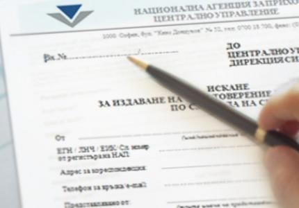 Удостоверение за местно лице по СИДДО ще се издава във всички офиси на НАП