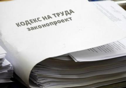 Проект за промени в Кодекса на труда предлага мерки срещу некоректни работодатели
