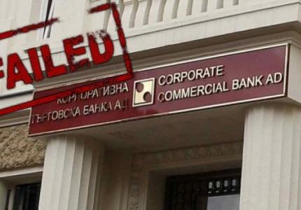 Лицензът на Корпоративна търговска банка ще бъде отнет, дъщерното дружество Креди Агрикол - България се одържавява