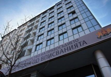 Бъдещето на Агенция по вписванията - структурни промени и засилване на функциите