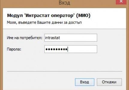 Нова версия на офлайн модула за Интрастат оператора за 2016 г.