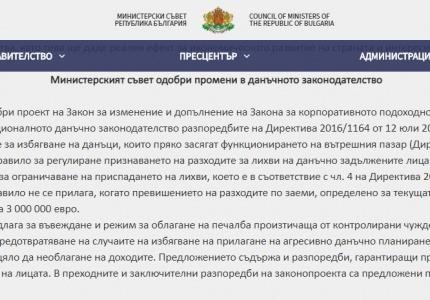 Проектът за промени в данъчното законодателство получи одобрението на МС
