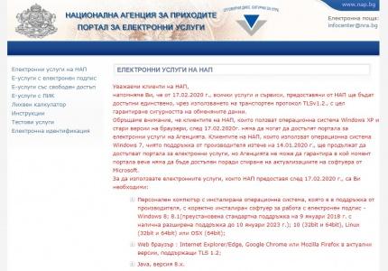 Е-услугите на НАП вече не са достъпни за ползващите Windows XP