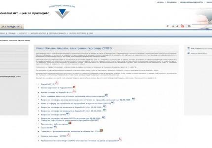 """Актуализирана е рубриката """"Касови апарати, електронни търговци, СУПТО"""" в сайта на НАП"""