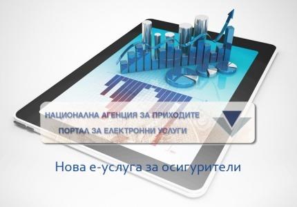 НАП пуска нова е-услуга за улеснен достъп на фирмите до данъчно-осигурителна информация