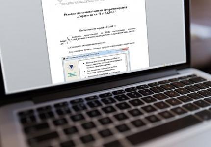 """Обновен е програмен продукт """"Справка по чл.73 от ЗДДФЛ"""""""