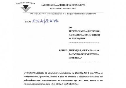 НАП разяснява в становище промените в Наредба № Н-8