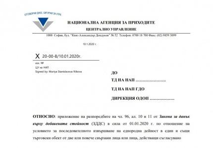 НАП публикува разяснения по прилагането на разпоредбите на чл. 96, ал. 10 и 11 от ЗДДС