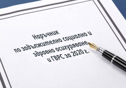 Нов наръчник на НАП за по задължително социално и здравно осигуряване и ГВРС при несъстоятелност на работодателя - 2020 г.