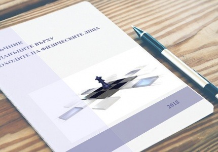 НАП публикува новия наръчник по ЗДДФЛ за 2018 г.