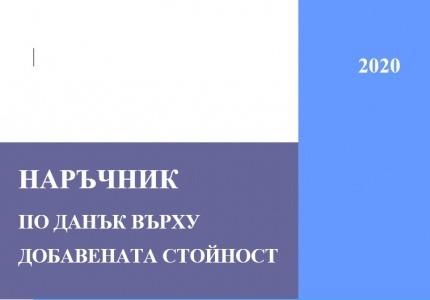 НАП публикува Наръчник по ДДС за 2020 г.