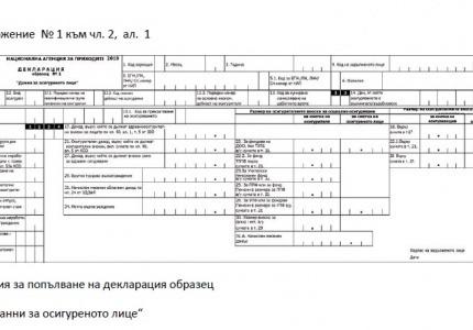 Промени в Наредба № Н-8