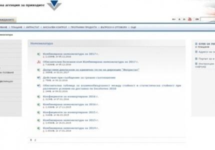 """От 1 януари 2017 г. са добавени нови допустими диапазони в ИС """"Интрастат"""""""