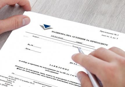 Бизнесът с резерви към одобрения днес от НСТС проект на наредбата, регламентираща реда за избор на осигуряване