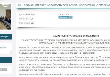 Договаряне на минимална работна заплата по сектори в подписаното между държавата, работодателите и синдикатите Национално тристранно споразумение
