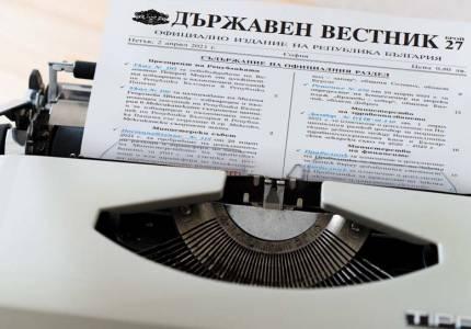 Промени в правилниците за прилагане на ЗДДС и ЗАДС - ДВ, бр.27/02.04.2020