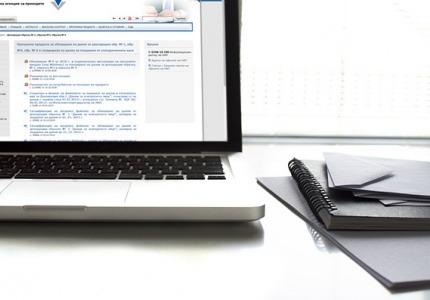 Публикувана е версия 10.04 на програмния продукт за обхващане на данни от декларация обр. № 1, обр. №3, обр. № 6