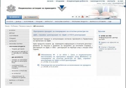 Обновена е версията на програмния продукт за генериране на отчетни регистри по ДДС