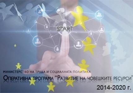 """Оперативна програма """"Развитие на човешките ресурси"""" 2014-2020 г. стартира официално в четвъртък"""