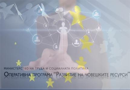 """Оперативна програма """"Развитие на човешките ресурси"""" 2014-2020 г. получи одобрението на Европейската комисия"""