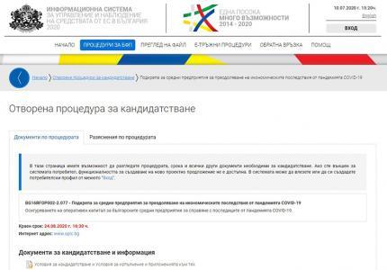 """Стартира процедурата по ОПИК """"Подкрепа за средни предприятия за преодоляване на икономическите последствия от пандемията COVID-19"""""""