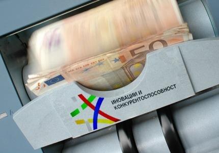 Почти 1,9 млрд. лева са на разположение на бизнеса за кандидатстване по ОПИК