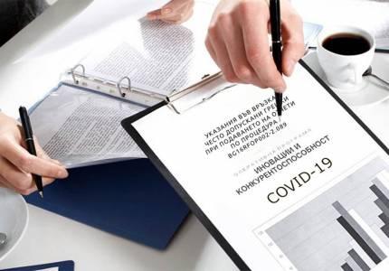 Указания във връзка с чести чрешки при отчетите по антикризисната мярка за подпомагане на малки предприятия с оборот над 500 000 лв.