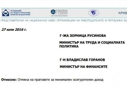 Отмяна на праговете за минимален осигурителен доход поискаха официално от работодателските организации