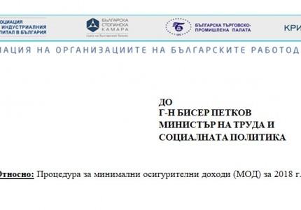 АОБР отново декларира несъгласието си с административното опредляне на МОД