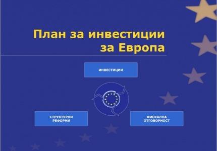 """Инестиционният план """"Юнкер"""" получи одобрението на Европейския парламент"""