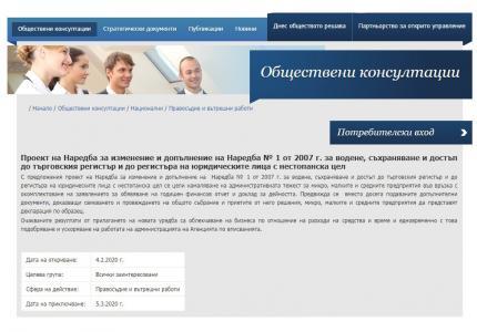 Декларация по образец вместо документи за провеждане на общото събрание и приемане на ГФО предвижда проект за промени в Наредба №1