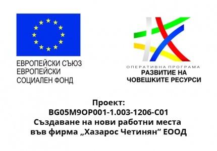 """Нови работни места и подобряването на условията на труд във фирма """"Хазарос Четинян"""" ЕООД по Проект BG05M9OP001-1.003-1206-С01"""