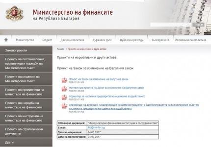 проект промени валутен закон