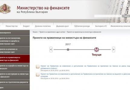 проекти на Министетство на финансите