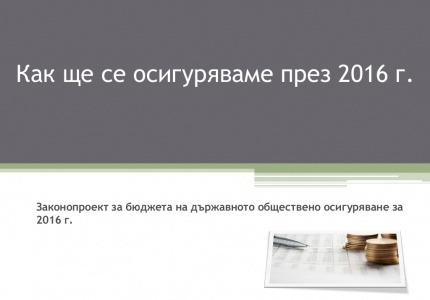 Как ще се осигуряваме през 2016 г. според законопроекта за бюджета на ДОО за следващата година
