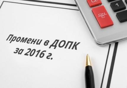 Промени в Данъчно-осигурителния процесуален кодекс за 2016 г.