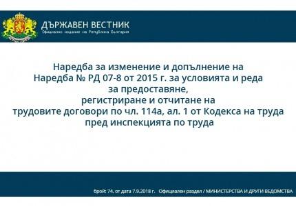 Промени в наредбата за предоставяне, регистриране и отчитане на еднодневните трудови договори по чл. 114а от КТ