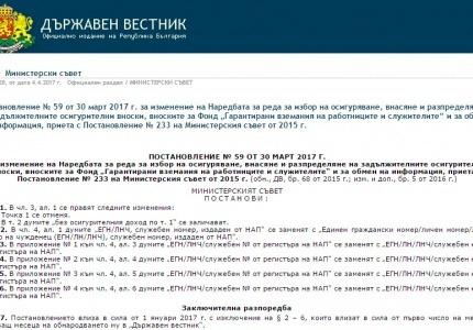 """Наредбата за реда за избор на осигуряване, внасяне и разпределяне на задължителните осигурителни вноски, вноските за Фонд """"ГВРС"""" и за обмен на информация"""
