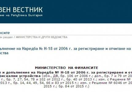 Промени в Наредба № Н-18