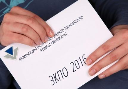 Промени в Закона за корпоративното подоходно облагане за 2016 г.