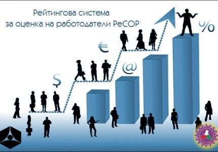 Рейтингова система за оценка ще отличава добрите от лошите работодатели