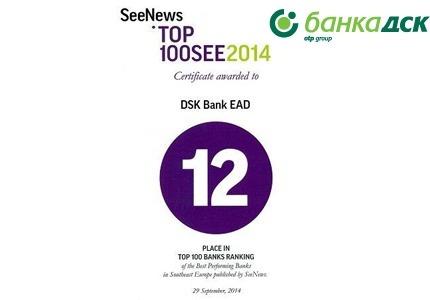 Банка ДСК заема 12-та позиция сред 100-те най-големи банки в Югоизточна Европа