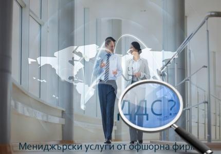 Получени услуги от офшорна фирма от гледна точка на ЗДДС
