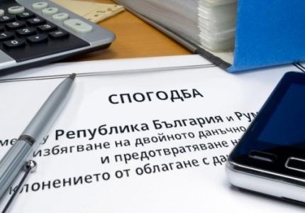 От 1 януари 2017 г. е в сила нова СИДДО между България и Румъния