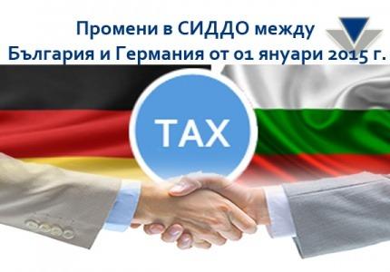 Промени в СИДДО между България и Германия от 01 януари 2015 г.