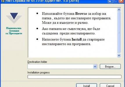 """Обновен програмен продукт """"Справка по чл.73 от ЗДДФЛ"""" е достъпен в сайта на НАП"""