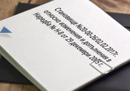 НАП обощава в становище промените в Наредба № Н-8